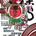 20120516(嘉義大學演講)