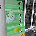 20091226深圳行-2009中文維基年會