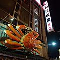 京阪神第五天