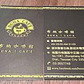 20150509 布納咖啡館