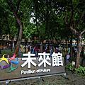 20101116花博(一)未來館