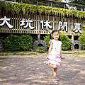 台南大坑農場半日遊+興達港漁人碼頭