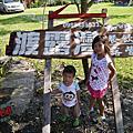 20131004茂林渡露灣
