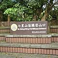 20101002 陽明山