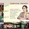 [文宣] 2009 跟著思瑤讀台北