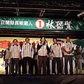 [活動] 200911124 宜蘭縣長候選人林聰賢蘇澳造勢晚會