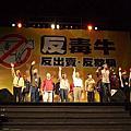 [活動] 20091114 反毒牛晚會主持