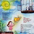 [文宣] 201003 《幸福的時光》音樂劇