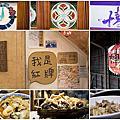 台灣花磚博物館和嘉創十鼓林聰明魚頭