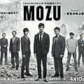 MOZU Season1~百舌の叫ぶ夜~/吶喊正義