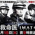 事件救命醫~IMAT的奇蹟(1+2)