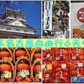 日本 名古屋DAY1