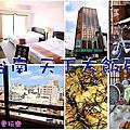 台南 天下飯店