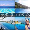 台灣 10大飯店泳池