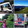 台中 梨山幸福巴士