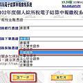 2014報稅使用金融憑證
