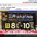 20150805_JP_立山黑部_三井outlet