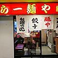 20150805_JP_立山黑部_名古屋_拉麵店_ら一麵や Ramenya