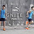 【評測】有心的跑鞋PUMA IGNITE 3 PWRcool