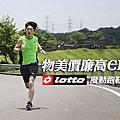 20170710_物美價廉Lotto風動跑鞋