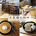 木童繪本咖啡館