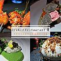 Orchid Restaurant 蘭