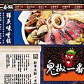 鬼椒~涮涮鍋