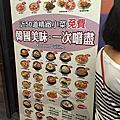 板橋~朝鮮味韓式料理