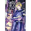 中文輕小說封面