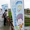 100724 2010 YiLan Ocean Festival
