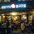 100韓國旅行第三天