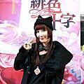 2013年國際書展+三月兔緋色十字高雄拍照會
