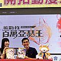 回饋祭+火影忍者首部展+彭傑&三月兔MA簽名會+FF22+結城光流訪台簽書+SOGO刀劍神域展
