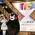 2017年台北國際動漫節