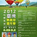 【2012台東鹿野】熱氣球嘉年華