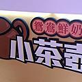 小茶壼鴛鴦鮮奶茶