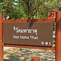 【泰國大城】第一站 - wat mahathat瑪哈泰寺