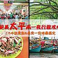 【馬來西亞 太平Taiping自由行】攻略地圖