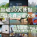 【新加坡】自由行攻略圖