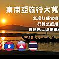 【越南 寮國 柬埔寨】三國自由行交通機票訂票怎麼定能比較便宜?