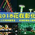 【彰化 溪州】花博公園 2018燈會