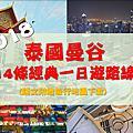 【泰國自由行】2018最狂!80大景點 14條經典一日遊路線