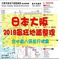 【大阪|地鐵】