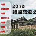 【韓國】半個月環島遊韓國!