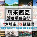 【馬來西亞】環島自由行大功略圖!