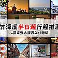 【新竹 湖口 豐邑喜來登大飯店 + 半日遊行程】