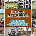 【台南 六甲】林鳳營牧場+周邊一日遊景點