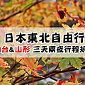 【探索仙山】行程+景點簡介