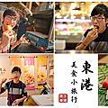 【東港|美食小旅行】