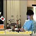 【Hotel.com】訂房全攻略!優惠碼使用分享